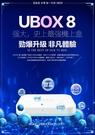 【小樺資訊】含稅 安博盒子 8代 UBO...