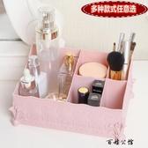 百姓公館 歐式立體桌面化妝品梳妝收納盒