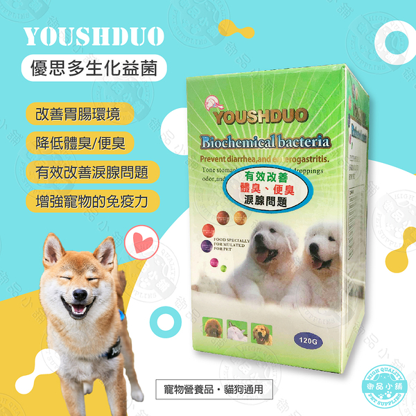 YOUSIHDUO 優思多 生化益菌 120g 益生菌 腸胃保健 淚腺 增強免疫力 犬貓適用