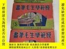 二手書博民逛書店罕見民國大方書局美術課本《模範學生毛筆畫》2、3、4Y17176