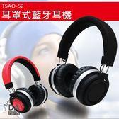 立體聲 耳罩式 藍芽耳機【手配任選3件88折】頭戴式 手機通話 重低音 耳機麥克風 TSAO-52 2色