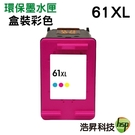 HP NO.61XL 61XL 彩色 環保墨水匣 適用1000 1050 2000 2050 3000 3050 J410a J610a J310a