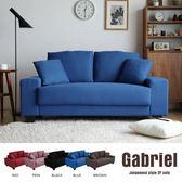 沙發 雙人沙發 布沙發 Gabriel 加百列雙人布沙發(藍色/5色)【H&D DESIGN】