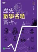 (二手書)歷史數學名題賞析(2)