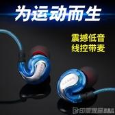 耳機入耳式運動跑步手機電腦耳麥掛耳式游戲K歌安卓蘋果帶麥通用 印象