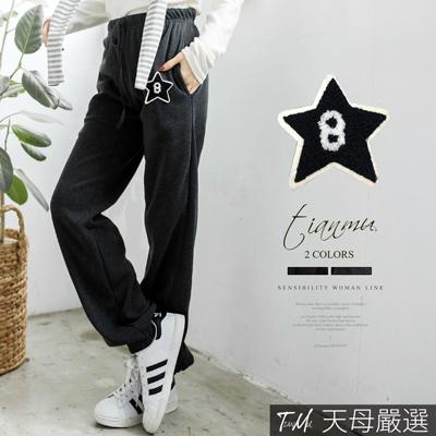 【天母嚴選】 星星貼布內刷毛口袋縮口棉褲(共二色)