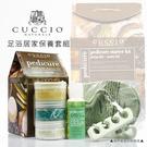 CUCCIO足浴居家保養套組 足部修復霜 修護肌膚保濕滋潤 身體乳《NailsMall》