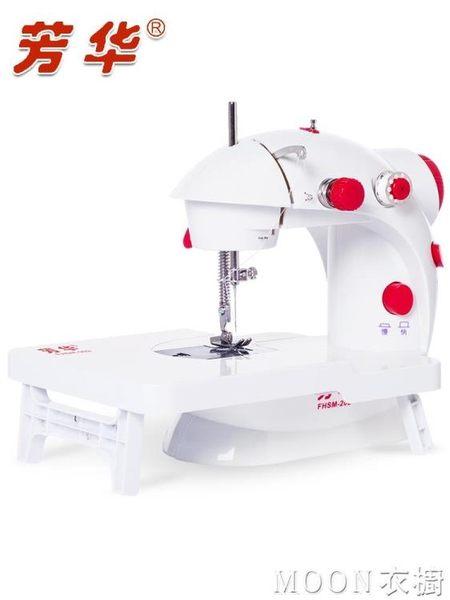202縫紉機家用電動迷你多功能小型手動吃厚微型腳踏縫紉機   MOON衣櫥