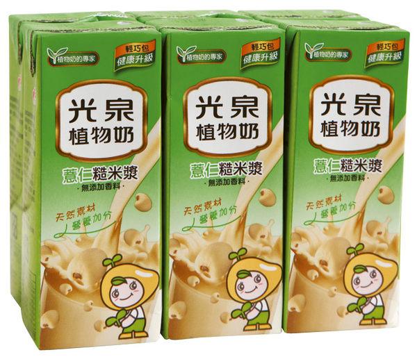 光泉植物奶薏仁米漿200ml*6入