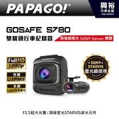 【PAPAGO】GoSafe S780 前後鏡頭行車記錄器*前後1080P/F1.5 大光圈/星光級夜視*不含gps天線