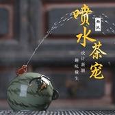 噴水茶寵手工紫砂茶寵擺件精品可養噴水茶玩擺件【聚寶屋】
