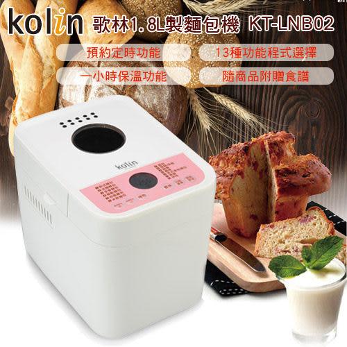 【艾來家電】【刷卡分期零利率+免運費】歌林1.8L製麵包機  KT-LNB02