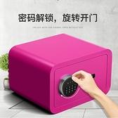 【快出】保險櫃家用小型保險箱指紋密碼迷你床頭全鋼入墻YYJ