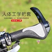 自行車握把套 人體工程學自行車山地車把套握把鎖死把套副把柔軟騎行配件 2色