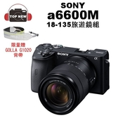 (64G全配+GOLLA背帶)SONY 索尼 微型單眼相機 ILCE-6600M A6600M A6600+18-135 旅遊鏡組 公司貨