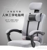 電腦椅 電腦椅網布電競椅游戲椅家用座椅宿舍椅子靠背可躺午休椅辦公椅-  『優尚良品』YJT