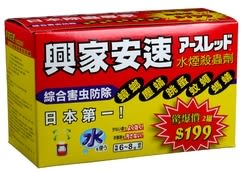 【箱購更划算】興家安速 水煙殺蟲劑20g2入買一送一特惠組 日本製造 *12組/箱