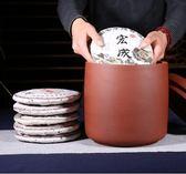 茶葉罐茶盒茶陶瓷罐餅罐茶缸紫砂茶【極簡生活館】