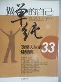 【書寶二手書T2/財經企管_MIJ】做單純的自己:改變人生的33種覺醒_史都華