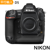 Nikon D5 單機身-XQD版*(中文平輸)