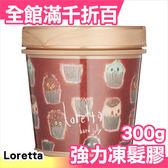 【小福部屋】 日本製 Loretta 蘿莉塔 植萃專業造型 Honey 強力凍髮膠 300g 【新品上架】