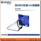【福笙】百諾 BENRO PD UV WMC 40.5mm 多層鍍膜 保護鏡 (公司貨) 薄框 防水 防刮 抗油汙 防反射奈米塗層