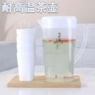 日式冷水壺 家用開水壺透明耐高溫涼水壺 紮壺茶水壺超大容量果汁壺