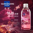 熱感玫瑰潤滑液150ml