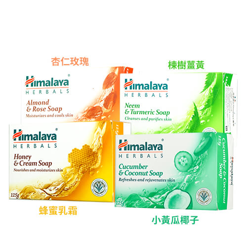 Himalaya 喜馬拉雅 保濕香皂 125g【新高橋藥妝】4款供選