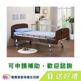 電動病床 電動床 贈好禮 立新 單馬達電動護理床 F01 醫療床 復健床 醫院病床 居家用照顧床