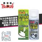 台灣製造 黑珍珠 全方位除臭抗菌劑 150ml【小紅帽美妝】