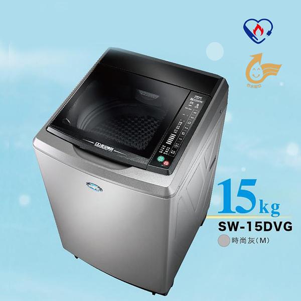 SANLUX台灣三洋 15公斤DD直流變頻單槽洗衣機 SW-15DVG 原廠配送及基本安裝