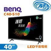 《麥士音響》 BenQ明基 40吋 LED電視 C40-510