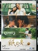 挖寶二手片-P04-042-正版DVD-華語【紙月亮】雷恩歐尼爾(直購價)