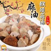 『 喜憨兒愛點心 』麻油猴頭菇湯-3入組