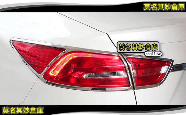 莫名其妙倉庫【SL002 鍍鉻尾燈框】ABS 電鍍 亮銀 裝飾 外框 福特 Ford 17年 Escort