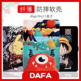 外磁扣人氣卡通平板套 iPad Pro 11 平板套 pro11吋 軟殼全包防摔套 休眠模式 可立平板皮套