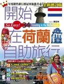 (二手書)開始在荷蘭自助旅行(全新增訂版)