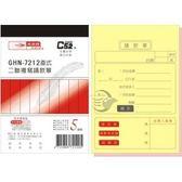 【金玉堂文具】光華牌  GHN-7212 直式二聯複寫請款單 20本/盒