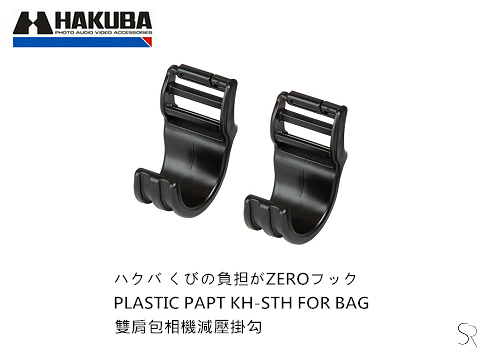 HAKUBA PLASTIC PAPT KH-STH FOR BAG 雙肩包相機肩帶減壓掛勾 HA31180CN 掛勾