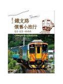 (二手書)鐵支路懷舊小旅行:美食‧美景‧慢慢遊
