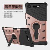 戰甲手機殼 索尼 XZ1 XZPremium 手機殼 360度支架 保護殼 全包 防指紋 保護套 散熱 手機套 手機支架