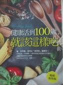 【書寶二手書T1/哲學_DU4】健康活到100歲,就該這樣吃(暢銷新裝版)_養沛編輯部
