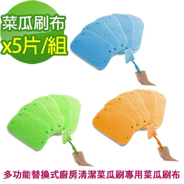 【黑魔法】多功能替換式廚房清潔菜瓜刷專用替換刷布(顏色任選X5入)