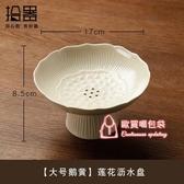 高腳點心盤 可瀝水陶瓷高足高腳盤中式托盤供佛果盤點心茶點盤干果日式水果碟 3色