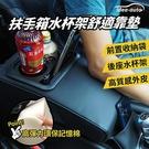 日本【idea-auto】扶手箱水杯架舒適靠墊