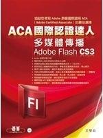 二手書博民逛書店 《ACA國際認證達人--多媒體傳播Adobe Flash CS3》 R2Y ISBN:9789861815671│王智政
