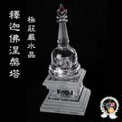 水晶佛陀涅槃塔(高26公分)   【十方佛教文物】