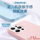蘋果13手機殼iPhone13ProMax液態硅膠13pro全包防摔保護套Mini新款【西語99】