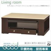 《固的家具GOOD》329-9-AV 039# 胡桃色大茶几【雙北市含搬運組裝】